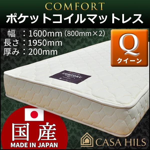 国産ポケットコイルマットレス クイーンサイズ (インテリア 寝具 クィーン用 ベッドマット クイーンベッド ベット ベッド クィーンサイズ ポケットコイルマットレス ベットマット)