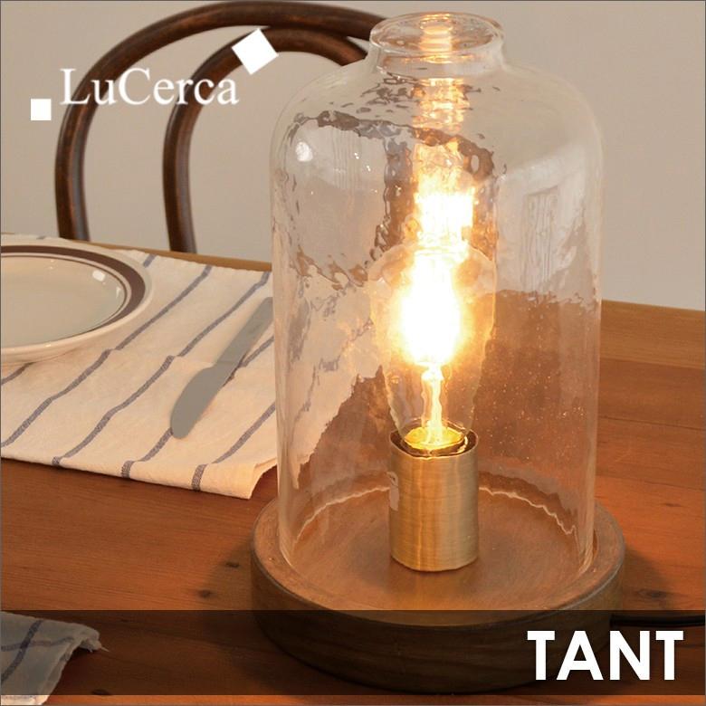 テーブルランプ エルックス ルチェルカ タント【Elux LuCerca TANT】 テーブルライト