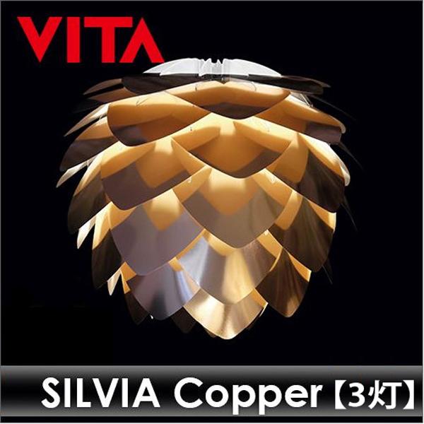 VITA ヴィータ SILVIA Copper シルヴィア コパー ペンダントライト 3灯 Elux エルックス 【ペンダントランプ ダイニング ペンダント照明 北欧照明】