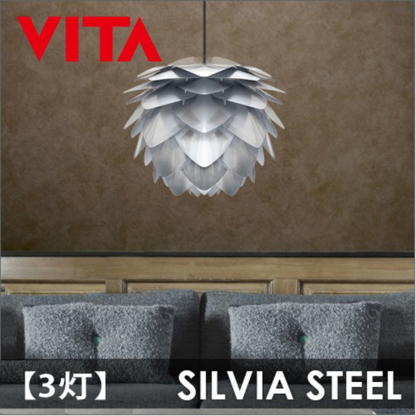 VITA ヴィータ SILVIA Steel シルヴィア スチール ペンダントライト 3灯 Elux エルックス 【ペンダントランプ ダイニング ペンダント照明 北欧照明】