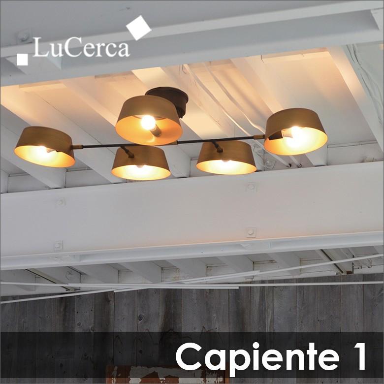 シーリングライト エルックス ルチェルカ カピエンテ1 5灯 【Elux LuCerca Capiente1 5灯シーリングライト】