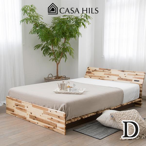ダブルサイズ FOREST(フォレスト) ローベッド フレームのみ マットレス付可 無垢材 天然木 アカシア ロースタイルベット 北欧スタイル ダブルベッド D