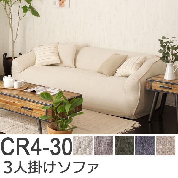 3人掛け オーガニック ソファ CR4-30 (CASA HILS / LOHAS Style / Organic / 自然素材 / sofa / ソファー / デザイン家具)