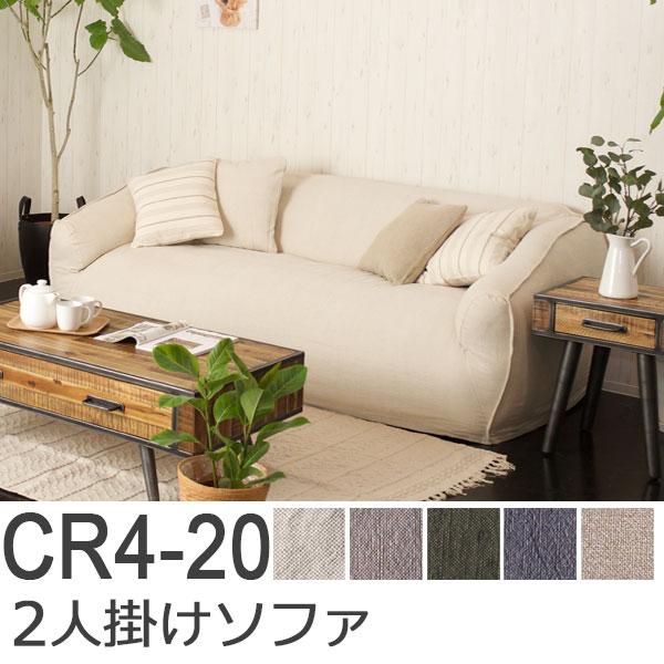 2人掛け オーガニック ソファ CR4-20 (CASA HILS / LOHAS Style / Organic / 自然素材 / sofa / ソファー / デザイン家具)