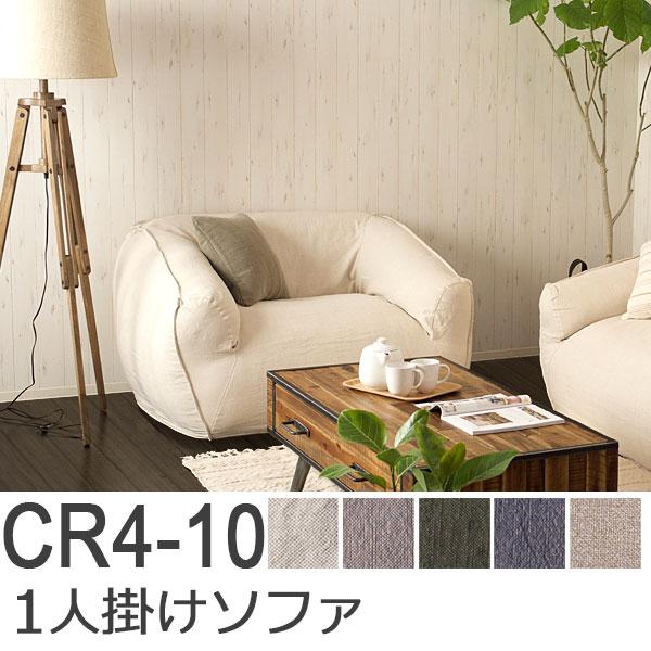 1人掛け オーガニック ソファ CR4-10 (CASA HILS / LOHAS Style / Organic / 自然素材 / sofa / ソファー / デザイン家具)