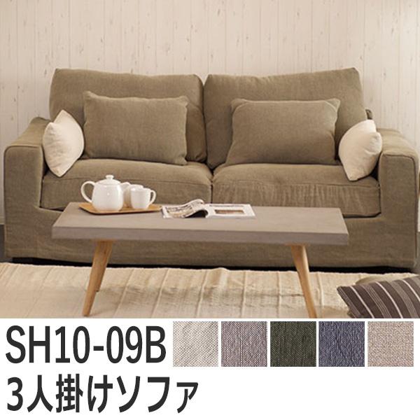 3人掛け オーガニック ソファ SH10-09B W1950 (CASA HILS / LOHAS Style / Organic / 自然素材 / sofa / ソファー / デザイン家具)