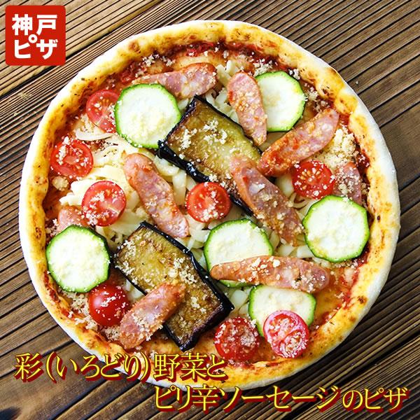 割引 太陽をいっぱいに浴びたジューシーな野菜を大きく切り オリジナルのピリ辛ソーセージとよく合います ジューシーなズッキーニ フレッシュトマト 茄子を使った野菜を食べるピザ 彩 いろどり 野菜とピリ辛ソーセージのピザ 単品ピザ なす ランキングTOP5 ズッキーニ トマト オリジナルピリ辛ソーセージ 神戸ピザ エビ ピザ 宅配洋食 宅配ピザ ピッツァ 冷凍 美味しい 冷凍ピッツァ ピザ生地 ぴざ 宅配 PIZZA イタリアン 冷凍ピザ チーズ 手作り