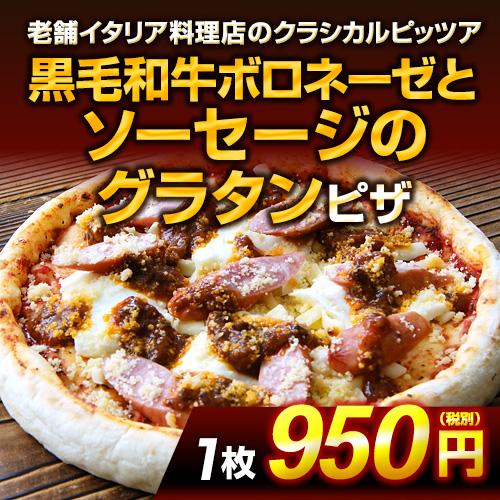 サービス 人気のソーセージに神戸牛のミートソースとホワイトソース トマトソースの3重奏 お腹いっぱい 子どもが喜ぶ 老舗イタリアレストラン職人が作るプロの味 黒毛和牛ボロネーゼとソーセージのグラタンピザ 人気のソーセージが魅力のピザ 神戸ピザ 人気ショップが最安値挑戦 冷凍ピザ ピザ 冷凍ピッツァ ピザ生地 手作り お取り寄せ 宅配ピザ ピッツァ 美味しい 厚生地 イタリアン ぴざ 宅配 冷凍 自家製 チーズ PIZZA