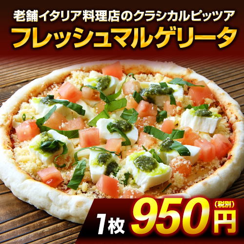 神戸ピザ 新鮮トマトを使いグーンと新鮮なマルゲリータになりました 自宅で8分 簡単 本格的 子どもが喜ぶ おもてなしにも最適 老舗イタリアレストラン職人が作るプロの味 キャンペーンもお見逃しなく 新鮮トマトと生バジルのチーズピザ ピザ 激安挑戦中 冷凍ピザ 冷凍ピッツァ ピザ生地 ピッツァ チーズ 宅配洋食 美味しい セット 冷凍 宅配 ぴざ クリスピー イタリアン 手作り 宅配ピザ PIZZA