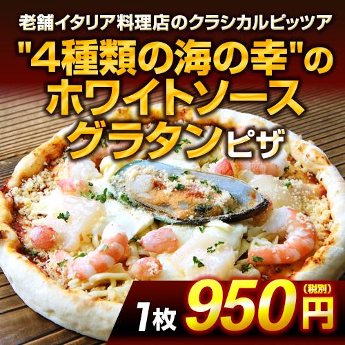 4種類の海の旨味 旨エビ カニ ホタテ 上質 ムール貝とホワイトソースの優し味がベストマッチ 自宅で8分 簡単 本格的 カリっふわっ生地が美味しいと評判 4種類の海の幸のホワイトソースグラタンピザ 単品ピザ かに ほたて ムール貝 グラタンピザ 帆立 宅配洋食 チーズ ぴざ 手作り イタリアン 冷凍ピザ ピザ生地 神戸ピザ PIZZA 海老 春の新作 宅配ピザ 宅配 ピッツァ 冷凍 冷凍ピッツァ