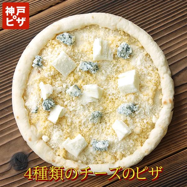 イタリア料理店の4種類のチーズのピザ 神戸ピザ ピザ 冷凍ピザ 冷凍ピッツァ ピザ生地 手作り チーズ 宅配ピザ 宅配洋食 PIZZA イタリアン 百貨店 宅配 冷凍 クリスピー ピッツァ 美味しい セット 限定モデル ぴざ