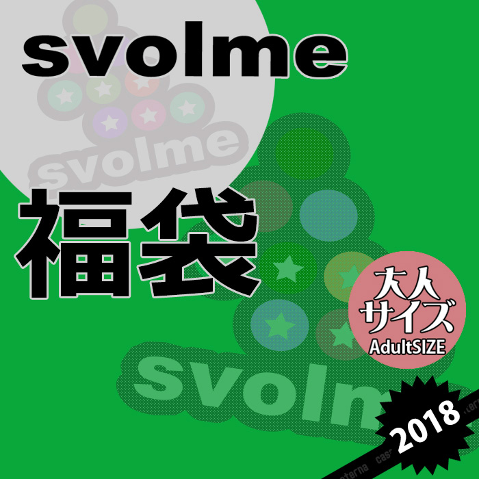 svolme【スボルメ】数量限定svolme 福袋 2018〈フットサル サッカー 福袋〉174-78499