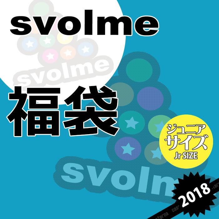 svolme【スボルメ】svolme Jr福袋 2018〈フットサル サッカー ジュニア 福袋〉174-78699
