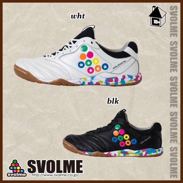 svolme【スボルメ】SOLDANTE-2〈サッカー フットサル シューズ 靴 ソルダンテ インドア 人工芝〉171-32761