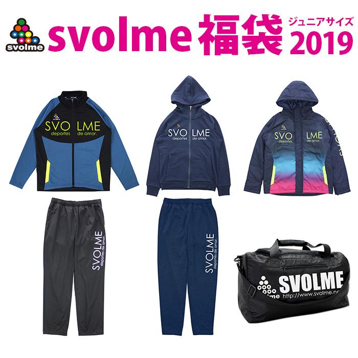 svolme【スボルメ】svolme Jr福袋 2019〈フットサル サッカー ジュニア 福袋〉184-28399