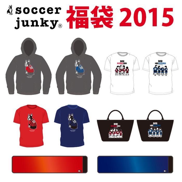 Soccer junkyxJerry【サッカージャンキーxジェリー】数量限定Soccer junkyxJerry福袋 2015〈フットサル サッカー ジェリー 福袋〉HB008/HB009