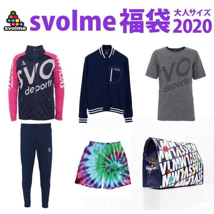 【2020福袋!】 svolme【スボルメ】数量限定svolme 福袋 2020〈フットサル サッカー 福袋〉1194-58899