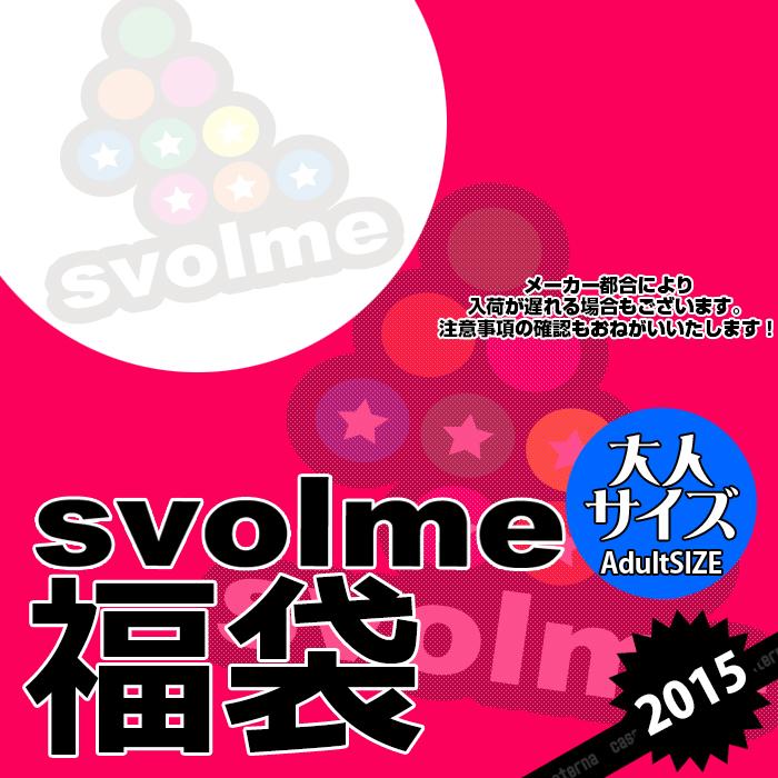 svolme【スボルメ】数量限定svolme 福袋 2015〈フットサル サッカー 福袋〉144-48699