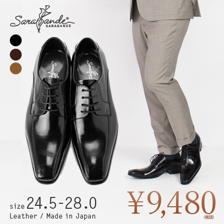 ロングノーズ ビジネスシューズ 本革 メンズ サラバンド sarabande | かっこいい シューズ スワールモカ ビジネス ブランド 紳士靴 日本製 黒 ブラック 茶 ブラウン 革靴 結婚式 ドレスシューズ メンズシューズ 外羽根 カジュアル フォーマル スーツ 紳士