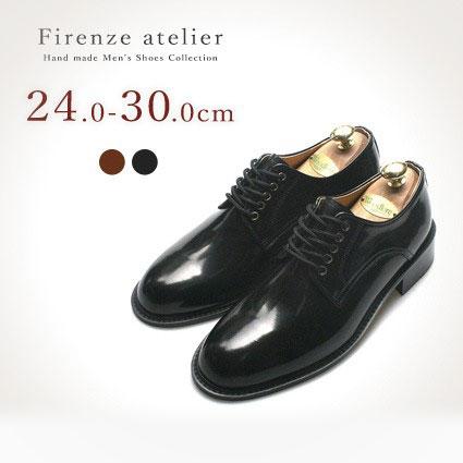 プレーントゥ 紳士靴 Firenze Atelier 本革 ハンドメイド 送料無料 靴 革靴 メンズシューズ ビジネスシューズ