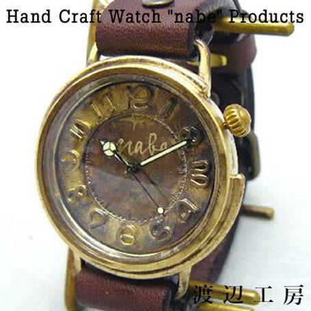アンティーク 腕時計 nabetime 渡辺工房 メンズ レディース