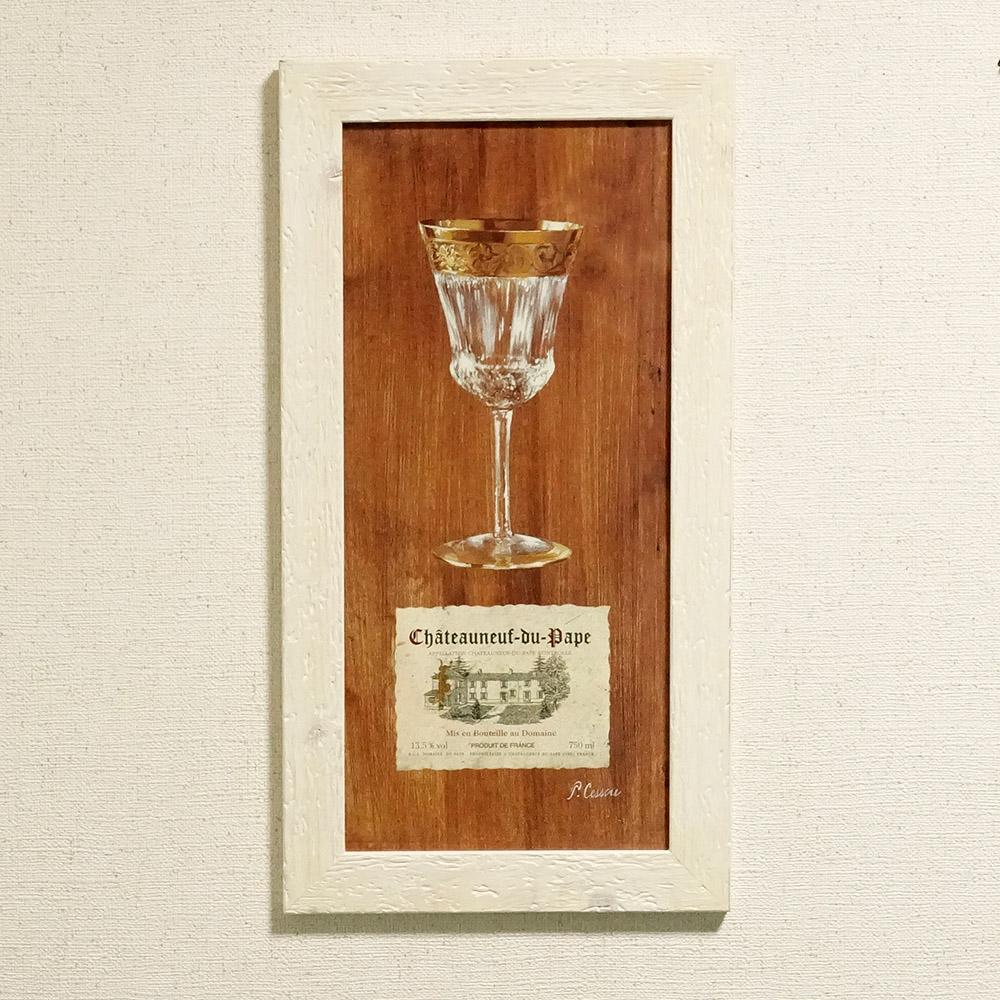 イタリア製 アートフレーム ワイングラス シャトーヌフ・デュ・パプ Châteauneuf-du-Pape Mis en Bouteille au Domaine ドメーヌ 元詰め エチケット 額入り アートポスター 額絵 アンティーク風 フレーム 壁掛 ise-298
