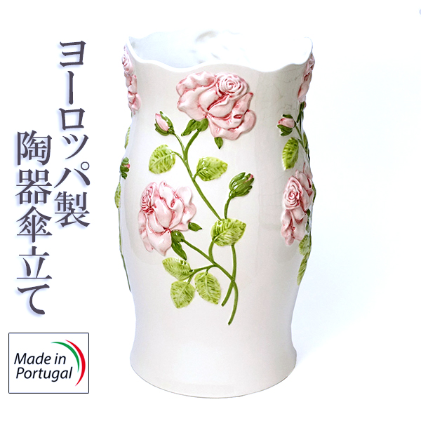 傘立て 陶器 ポルトガル製 バラ レリーフ 傘立て ピンクローズ おしゃれ アンブレラスタンド 玄関 インテリアにpan-230p