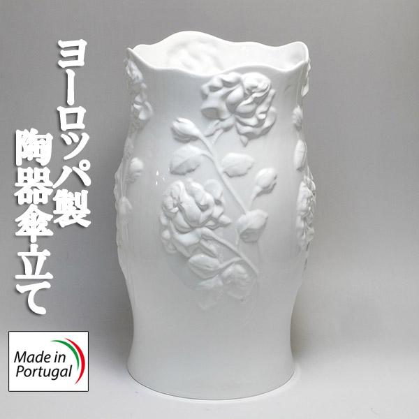 傘立て 陶器 ポルトガル製 白 バラ レリーフ ホワイトローズ おしゃれ アンブレラスタンド 玄関 インテリアに pan-230w