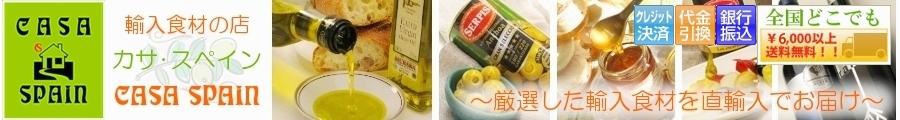 輸入食材の店 カサ・スペイン:スペイン食材と厳選オリーブオイルや輸入食材を直輸入&通販!