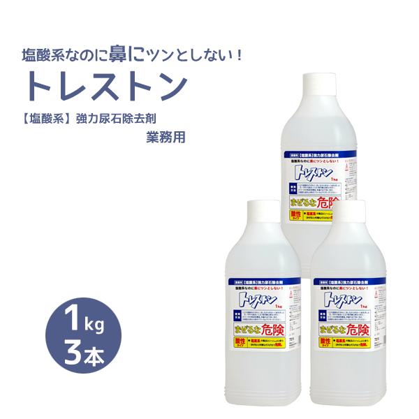 尿石除去剤トイレ洗浄剤 トレストン 1kg×3本