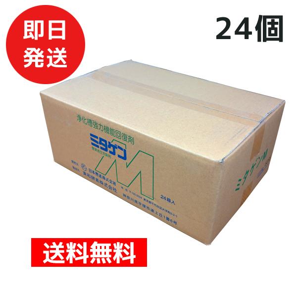 ミタゲンM24箱 合併浄化槽消臭剤