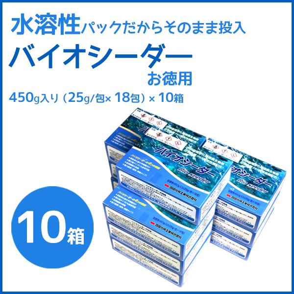 バイオシーダー 10箱 浄化槽機能回復剤 浄化槽バクテリア 浄化槽『浄化槽用品・強力消臭剤・塩素剤』