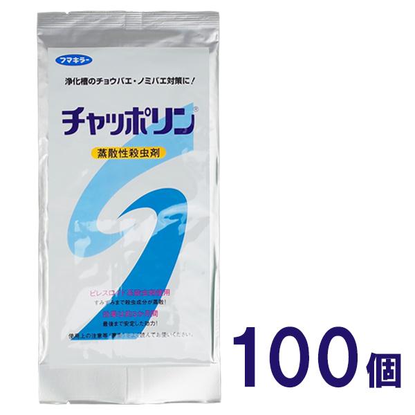 チャッポリン ロングタイプ 100個 浄化槽の虫対策用