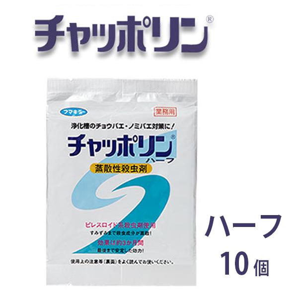 【メール便送料無料】チャッポリン ハーフタイプ 10個 浄化槽の虫対策用