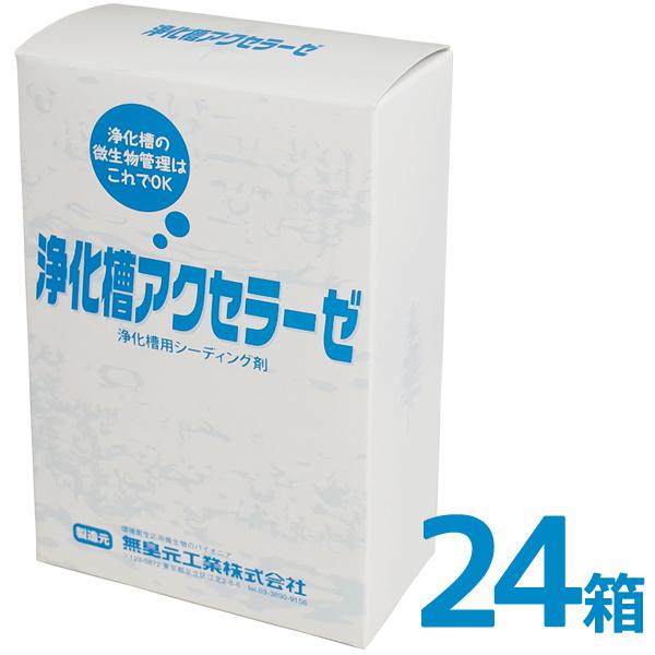 浄化槽アクセラーゼ 180g 24箱 浄化槽用シーディング剤