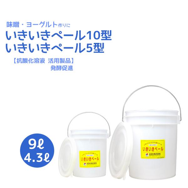 いきいきペール5型(4.3L)・10型(9.0L)各1個セット【抗酸化溶液活用製品】【発酵促進】いろいろ使える不思議なバケツ