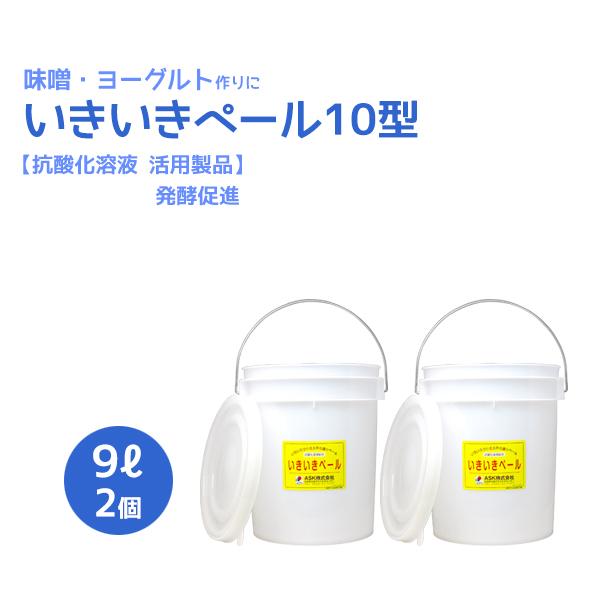 いきいきペール10型(9.0L)2個セット【抗酸化溶液活用製品】【発酵促進】いろいろ使える不思議なバケツ