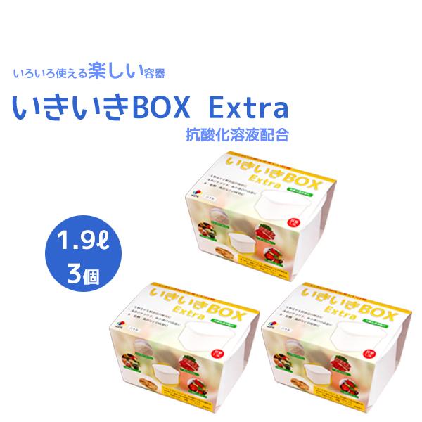 いきいきBOX Extra 1.9L × 3個セット【抗酸化溶液配合】 いろいろ使える楽しい容器 生野菜・浅漬け・ぬか漬け