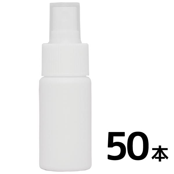 スプレーボトル PE 30mL ストレートボトル [ ボトル:ホワイト / スプレー:ホワイト ] 50本