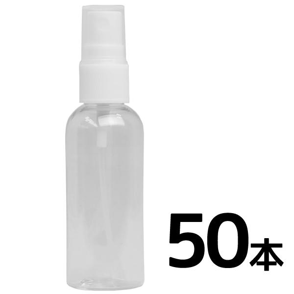 スプレーボトル50ml 50本