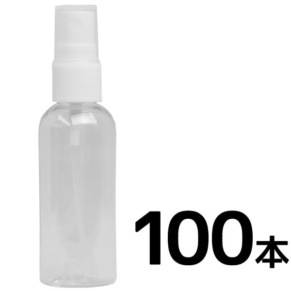 スプレーボトル50ml 100本