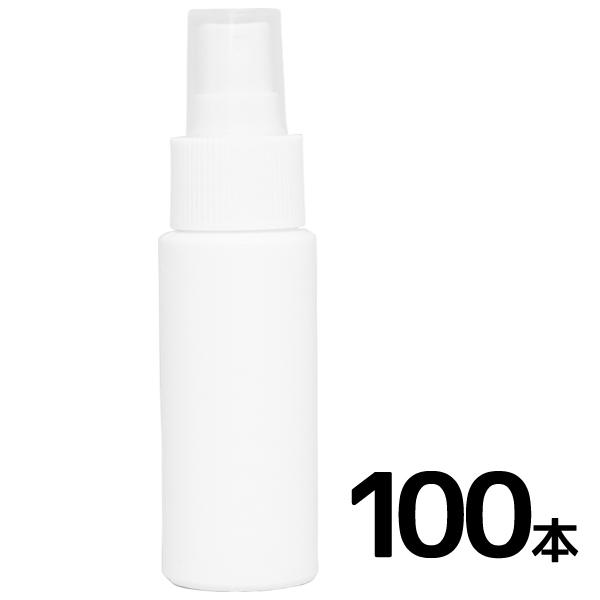 スプレーボトル 50ml PE ストレートボトル [ ボトル:ホワイト / スプレー:ホワイト ] 100本