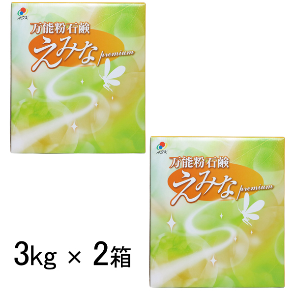 万能 粉石鹸 えみな -Premium- 3kg×2箱 【抗酸化溶液活用製品】粉石けん 洗剤 洗濯 食器洗い 掃除 洗車