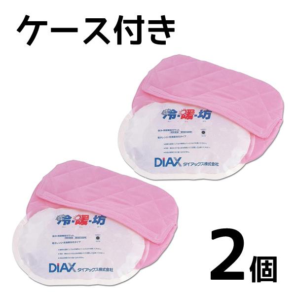 冷暖坊【れいだんぼう】カバー付 湯たんぽ クール/ホット 2個