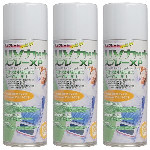 紫外線防止UVカットスプレーXP 420ml 3本セット
