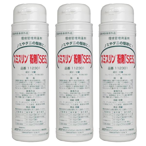 畳やカーペットの裏に散布し ダニ ノミを駆除 スミスリン粉剤 SES 350g 3本セット 駆除 休日 猫ノミ 殺虫剤 ノミ駆除用殺虫剤 粉剤 セール特価品 ノミ