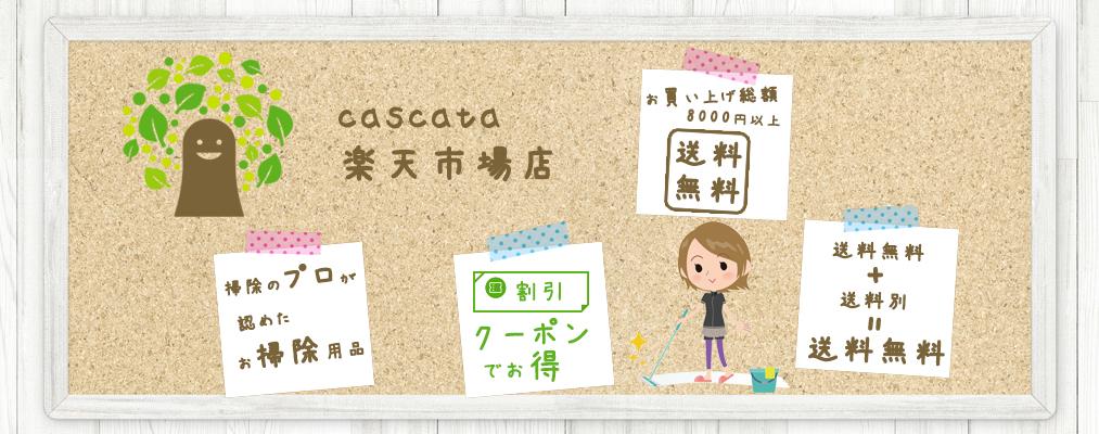 cascata 楽天市場店:業務用洗剤を主に取り扱っています
