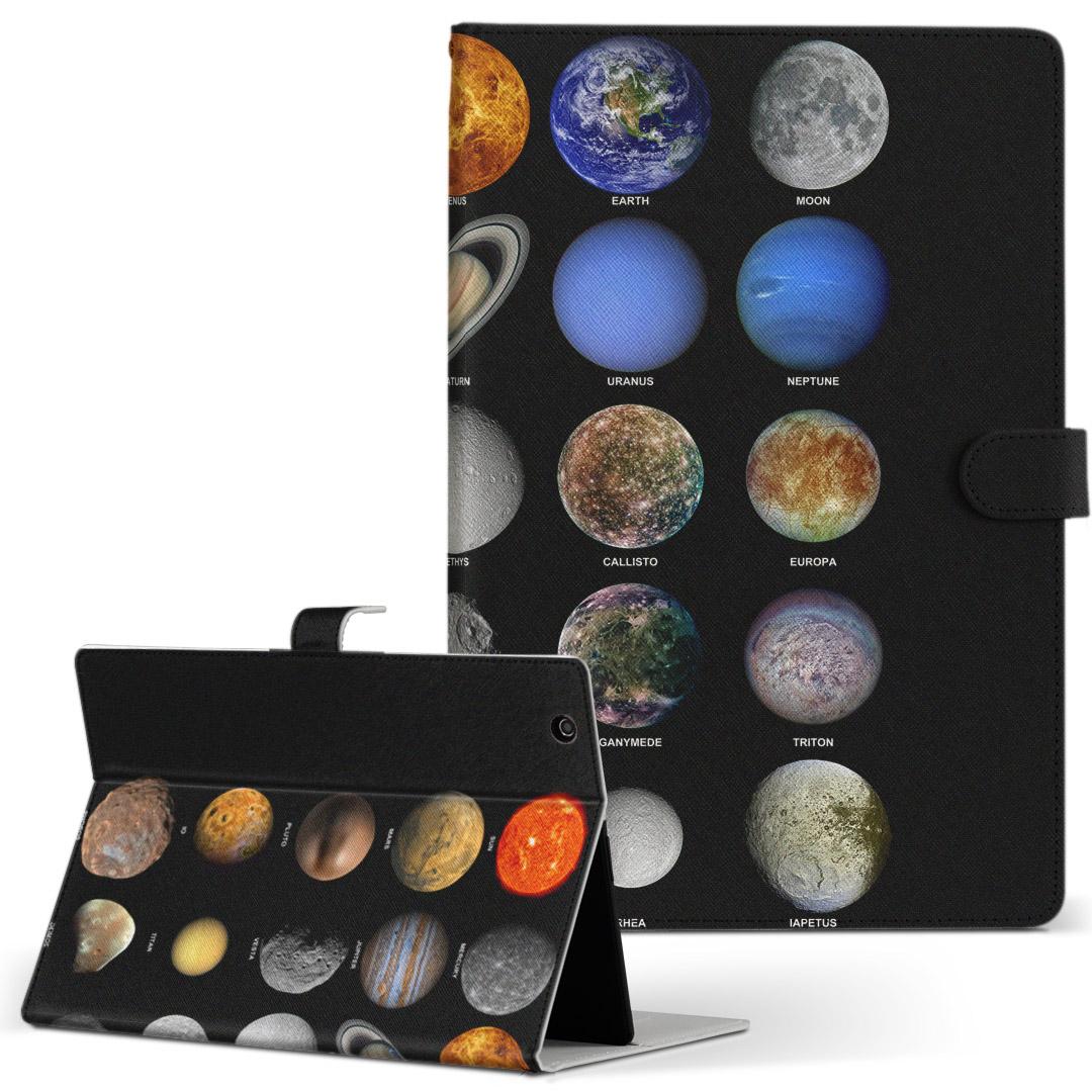 Qua tab PZ 卓越 手帳型ケース レザー かわいい ダイアリー 人気 タブレット ケース カバー キュアタブ 二つ折り 2020 風景 Lサイズ 写真 惑星 QuatabPZ 革 手帳型 タブレットケース 002781 宇宙 フリップ