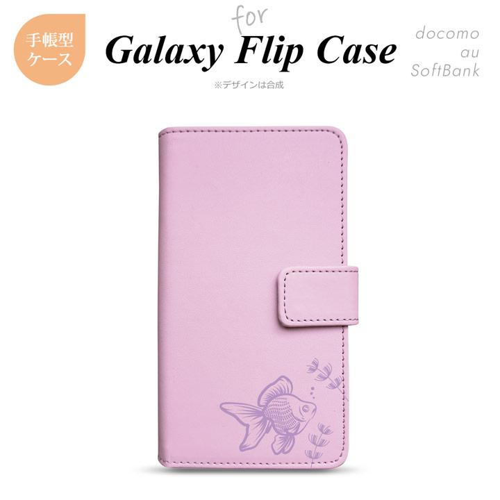 Galaxy 全機種 ギャラクシー S9 S8 SC-02J SCV38 SCV36 他 手帳型 スマホケース パープル 金魚
