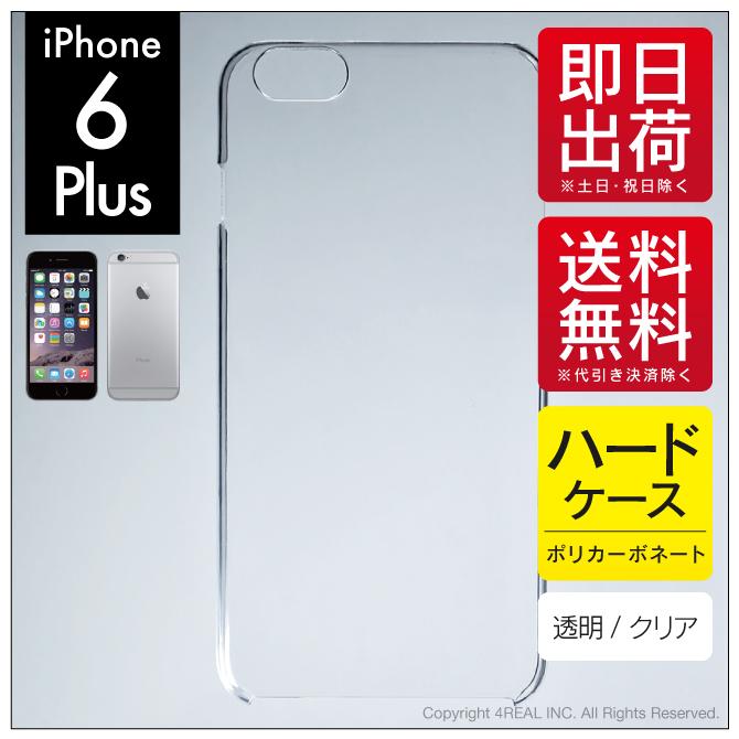 無地ケースのまま装着してもOK デコレーション用ボディで使ってもOK 即日出荷 iPhone 6 Plus Apple用 無地ケース 18%OFF クリア case アップル アイフォーン6プラス iphone6 plus カバー 全国どこでも送料無料 iphone ケース 無地